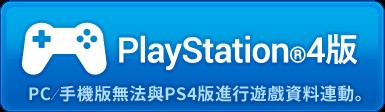 PlayStation®4版 終於上市