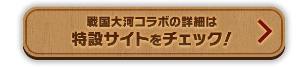 戦国大河コラボの詳細は特設サイトをチェック!