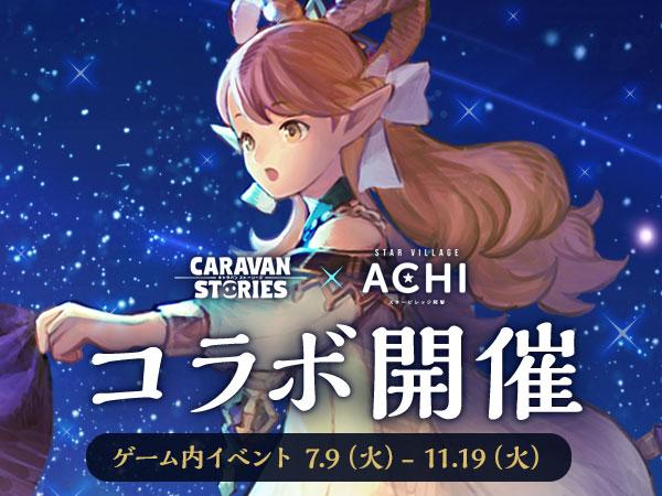 CARAVAN STORIES × STARVILLAGE ACHI コラボ開催 ゲーム内イベント 7.9(火)- 11.19(火)
