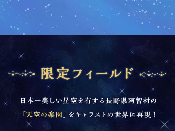 限定フィールド 日本一美しい星空を有する長野件阿智村の「天空の楽園」をキャラストの世界に再現!