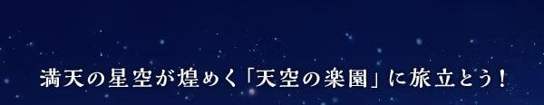 満天の星空が煌めく「天空の楽園」に旅立とう!