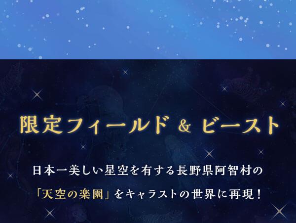 限定フィールド&ビースト 日本一美しい星空を有する長野件阿智村の「天空の楽園」をキャラストの世界に再現!