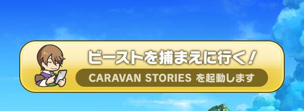 ビーストを捕まえに行く!CARAVAN STORIES を起動します