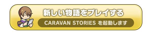 新しい物語をプレイする CARAVAN STORIES を起動します