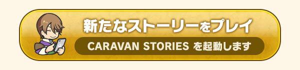 新たなストーリーをプレイ CARAVAN STORIES を起動します