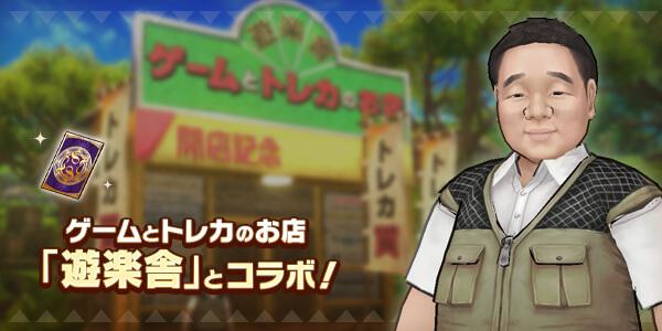 ゲームとトレカのお店 「遊楽舎」とコラボ!