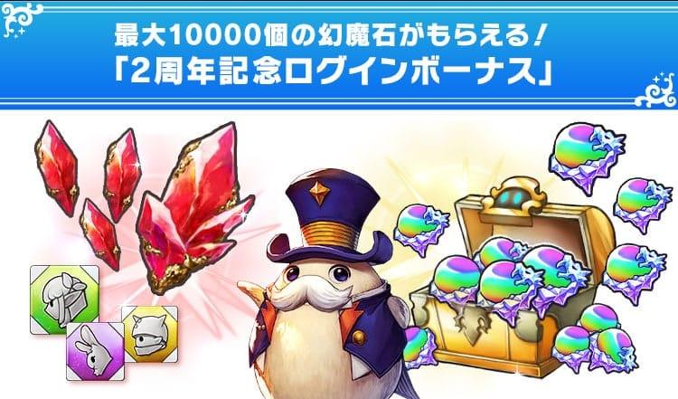 最大10000個の幻魔石がもらえる!「2周年記念ログインボーナス」