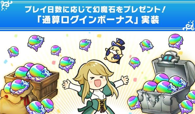 プレイ日数に応じて幻魔石をプレゼント!「通算ログインボーナス」実装