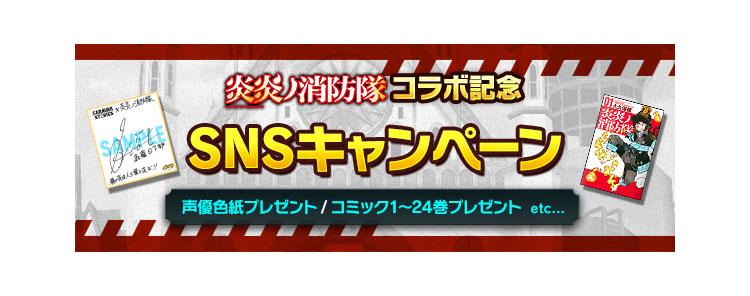 「炎炎ノ消防隊」コラボ記念SNSキャンペーン