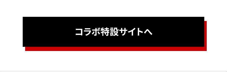 「炎炎ノ消防隊」コラボ特設サイトへ