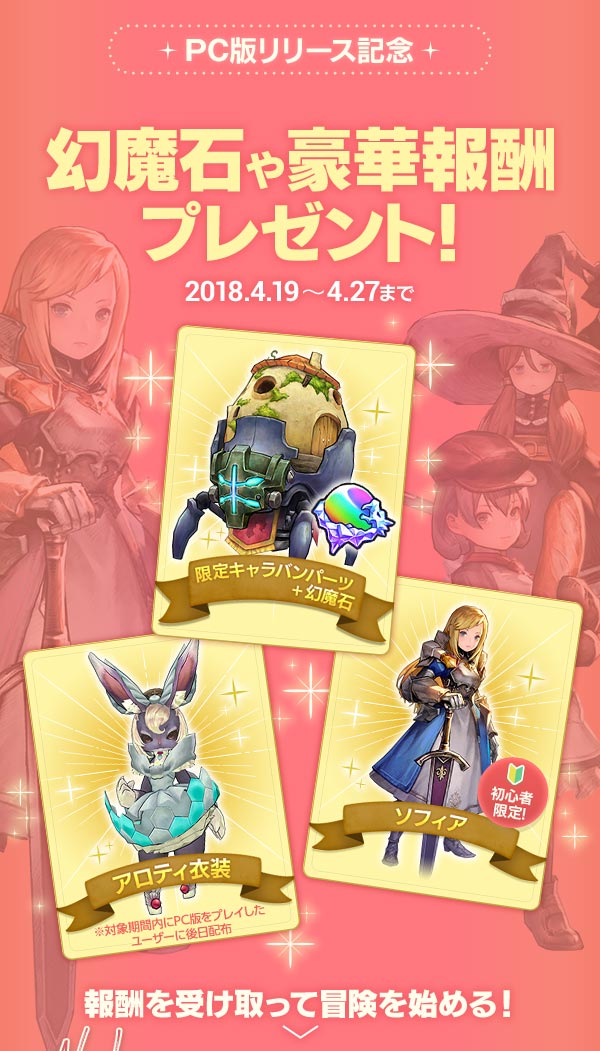 PC版リリース記念幻魔石や豪華報酬プレゼント!