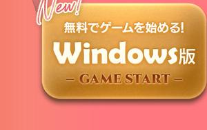 無料でゲームを始める!Windows版 GAME START