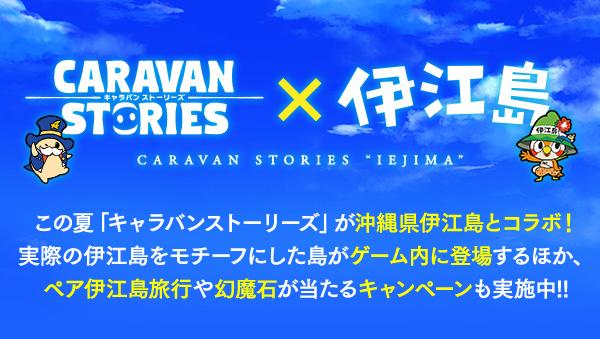CARAVAN STORIES x 伊江島