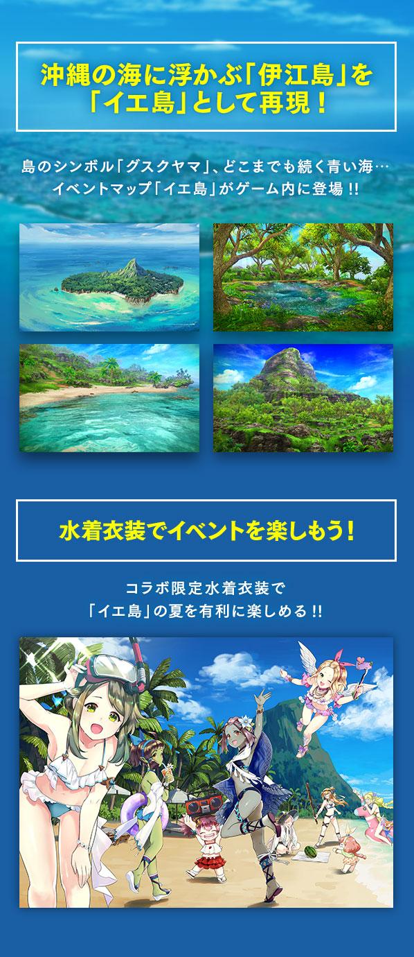 沖縄の海に浮かぶ「伊江島」を「イエ島」として再現! 水着衣装でイベントを楽しもう!