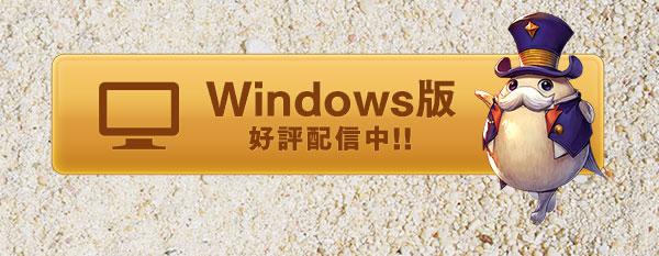 Windows版今すぐプレイ