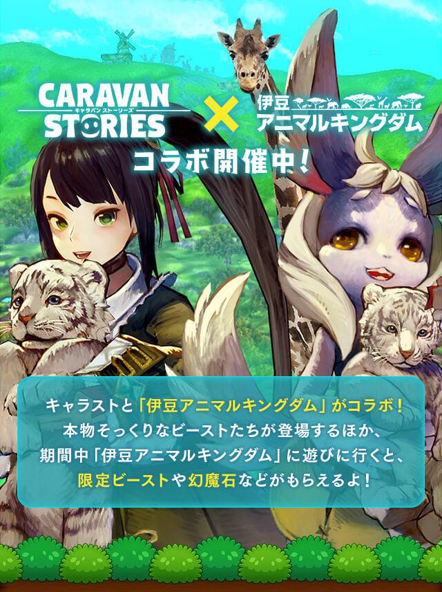 イズ アニマルキングダム CARAVAN STORIES IZU ANIMAL KINGDOM