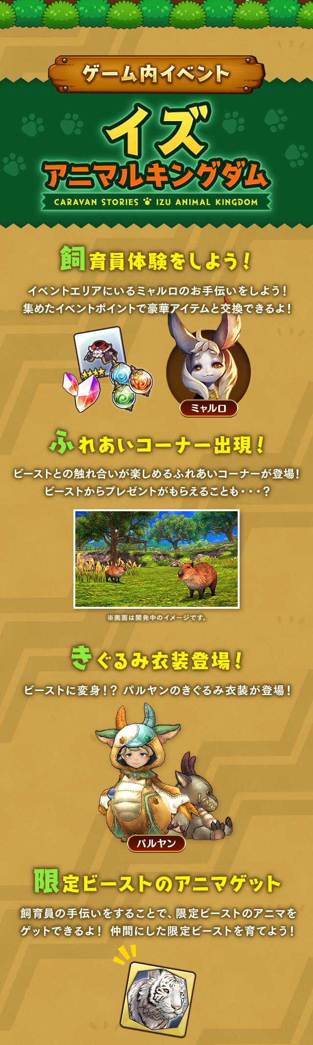ゲーム内イベント