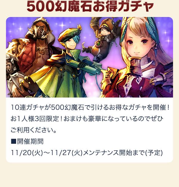 500幻魔石お得ガチャ