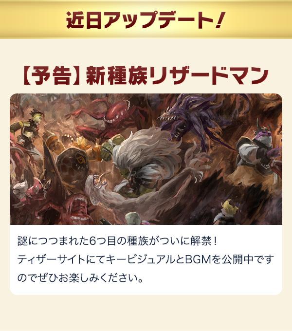 近日アップデート!【予告】新種族リザードマン