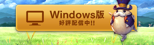 Windows版好評配信中!!