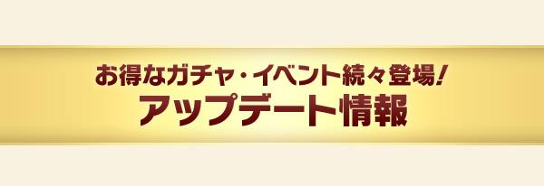 お得なガチャ・イベント続々登場!アップデート情報