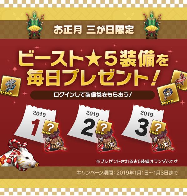 ビースト★5装備を毎日プレゼント!