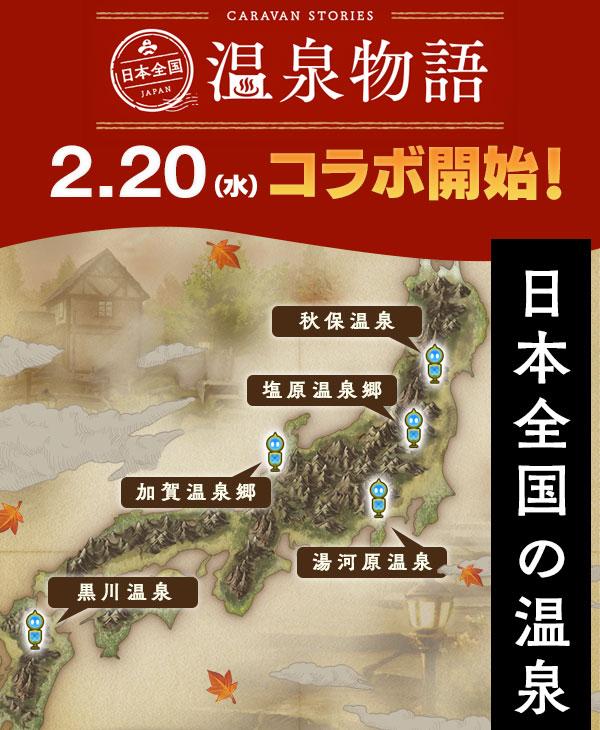 日本全国 温泉物語 2.20(水)コラボ開始 日本全国の温泉とコラボ決定!