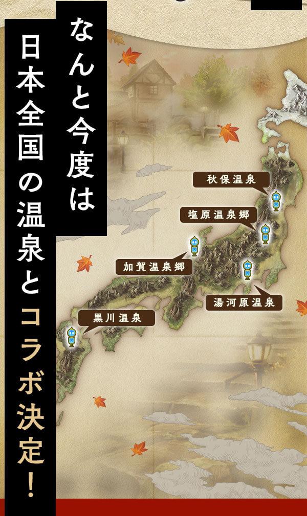なんと今度は日本全国の温泉とコラボ決定!