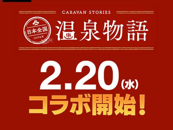 日本全国 温泉物語 2.20(水)コラボ開始