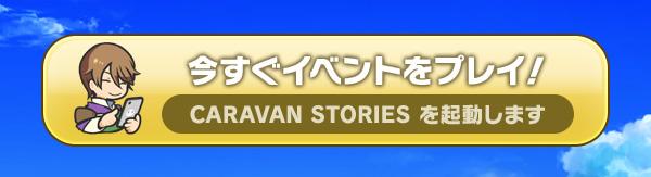 今すぐイベントをプレイ! CARAVAN STORIES を起動します