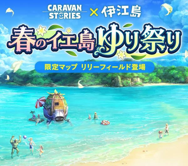 Caravan Stories × 伊江島 春のイエ島ゆり祭り