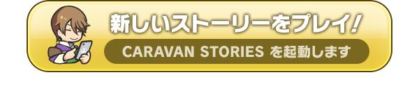 新しいストーリーをプレイ!