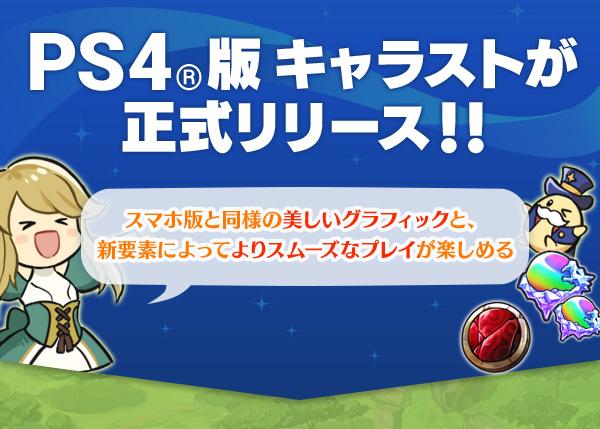 PS4®版キャラストが正式リリース!!