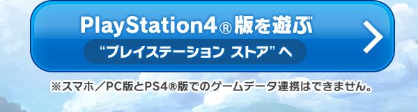 "PlayStation4®版を遊ぶ ""プレイステーション ストア""へ"