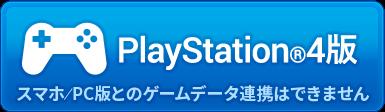 PlayStation®ついにリリース